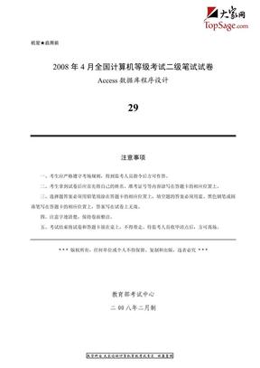 2008年4月计算机等级考试二级ACCESS真题.pdf