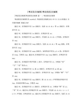 [粤语发音规则]粤语的发音规则.doc