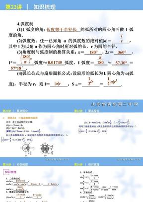 2012年高考专题复习第4单元-三角函数-数学文科-大纲版.ppt