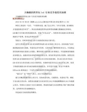 大咖踊跃跨界玩led 行业竞争强度再加剧.doc