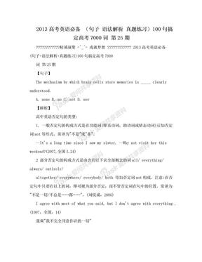 2013高考英语必备 (句子 语法解析 真题练习)100句搞定高考7000词 第25期.doc