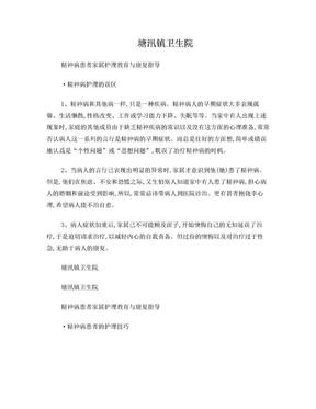 精神病患者康复指导与家属护理教育.doc