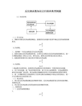人教版九年级数学反比例函数知识点归纳.doc