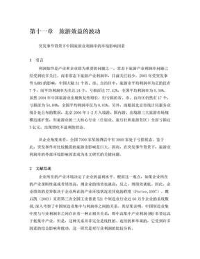 中国旅游业利润率的影响因素研究.doc