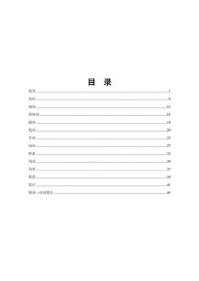 法语入门初级教程.pdf