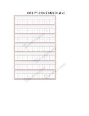 标准小学生拼音田字格模板(14课a4).doc