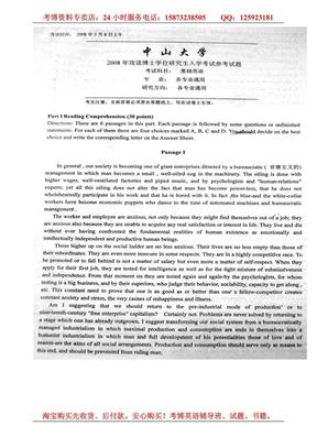 中山大学2008年考博英语参考试题及答案解析.pdf