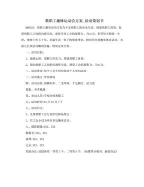 教职工趣味运动会方案_活动策划书.doc