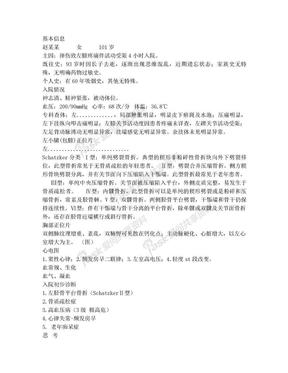 术前病例讨论-胫骨平台骨折.doc