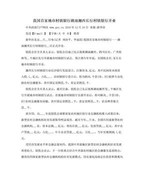 我国首家地市村镇银行湖南湘西长行村镇银行开业.doc