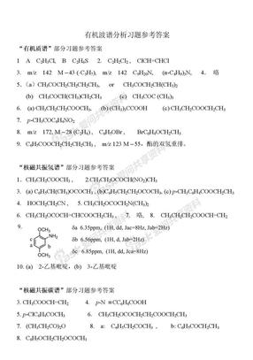 《有机波谱分析》习题答案_武大出版社_孟令芝_第三版.doc