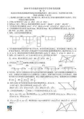 2010年临沂中考数学试题及答案.doc