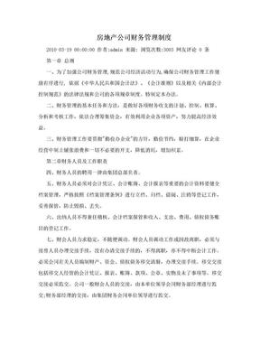 房地产公司财务管理制度.doc