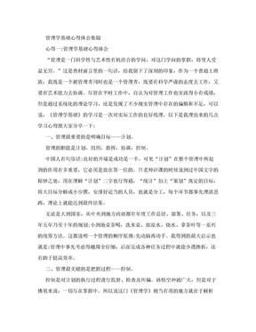 管理学基础心得体会集锦.doc