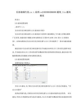 长春迪瑞生化cs-t系列cs240300400600通用_lis通讯附页.doc