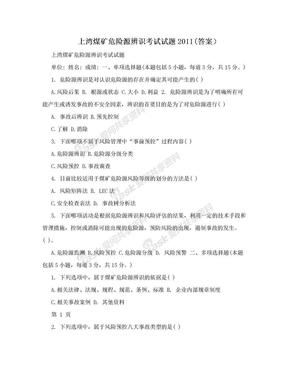 上湾煤矿危险源辨识考试试题2011(答案).doc