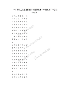 一年级语文上册寒假辅导专题部编本一年级上册识字表注音练习.doc