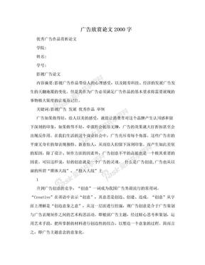 广告欣赏论文2000字.doc