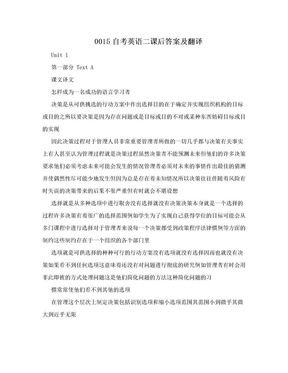 0015自考英语二课后答案及翻译.doc