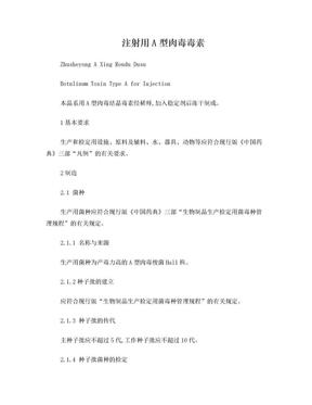 2015版药典修订版.doc