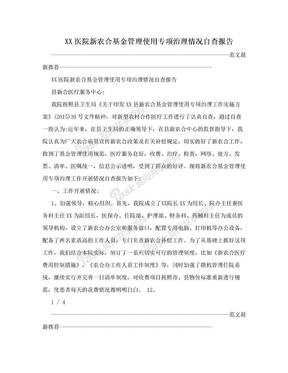 XX医院新农合基金管理使用专项治理情况自查报告.doc
