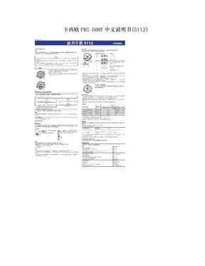 卡西欧PRG-500T中文说明书(5113).doc
