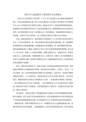 2013年入党积极分子培训班学习心得体会.doc