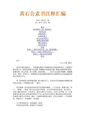 黄石公素书注释汇编.doc