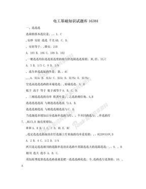 电工基础知识试题库16384.doc