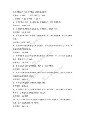 重庆电大社会学概论(专科)社会学概论专科第2次任务参考资料.docx