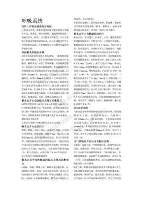 儿科学终极版儿科学重点(上).docx