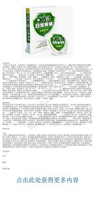 《365天口语大全:日常英语(双速模仿版)(附1MP3光盘)》(昂秀英语编辑部).pdf