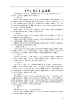 八年级语文下册 《小石潭记》说课稿1 人教新课标版.doc