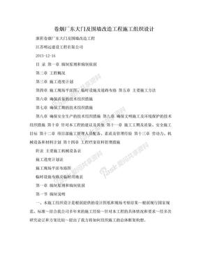 卷烟厂东大门及围墙改造工程施工组织设计.doc