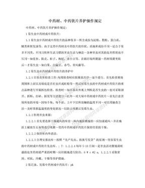 中药材、中药饮片养护操作规定.doc