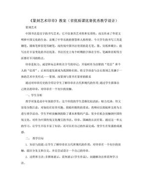 《篆刻艺术印章》教案(省优质课比赛优秀教学设计).doc