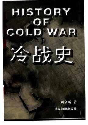 冷战史:1945-1991(全三册)刘金质.pdf