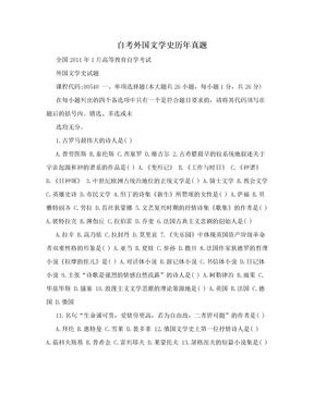 自考外国文学史历年真题.doc