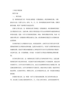 人教版三年级下册数学教案.doc