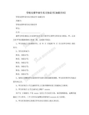 学校安排毕业生实习协议书[加盟合同].doc