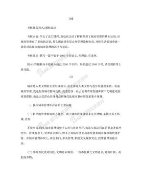 """""""民族理论与民族政策任务四.doc"""