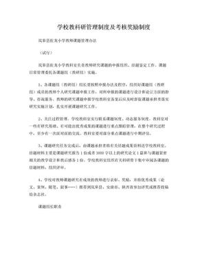 佐龙小学教科研管理制度及考核奖励制度[201709].doc