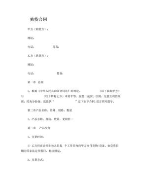 展览公司采购部采购合同.doc