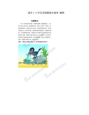适合1-3岁宝宝的睡前小故事 插图.doc