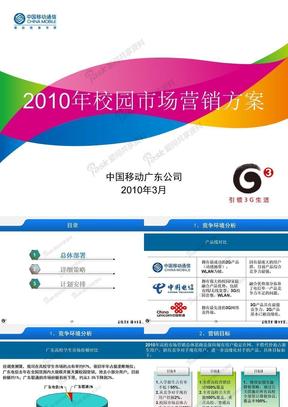 中国广东移动超牛营销方案.ppt