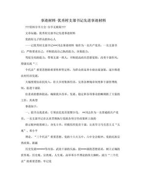 事迹材料-优秀村支部书记先进事迹材料.doc