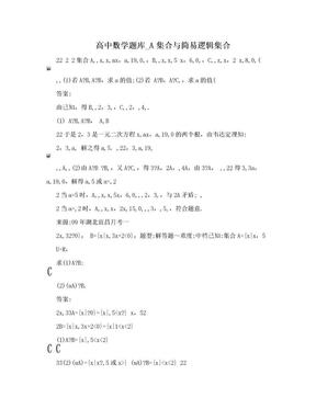 高中数学题库_A集合与简易逻辑集合.doc