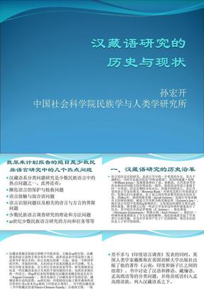 汉藏语研究的历史.ppt
