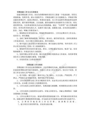 劳模工作室制度.doc
