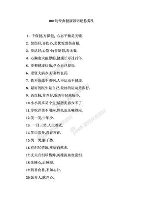 100句经典健康谚语助你养生.doc